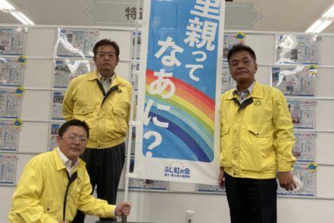 2Z合同アクティビティ「富士市里親の会(富士虹の会)支援金」贈呈式