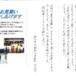 松山市立怒和(ぬわ)小学校より暑中お見舞いが届きました