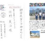 松山市立怒和(ぬわ)小学校からお礼のお葉書が来ました!