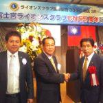 富士宮ライオンズクラブCN55周年記念式典