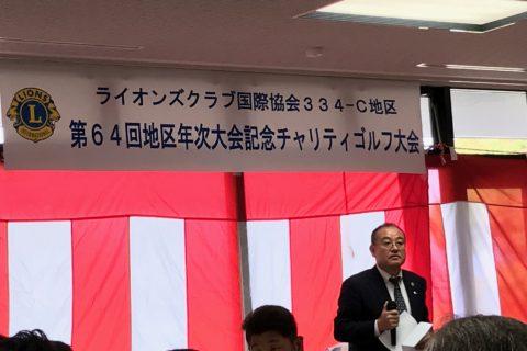 第64回地区年次大会記念チャリティゴルフ大会兼ゴルフ部4月例会