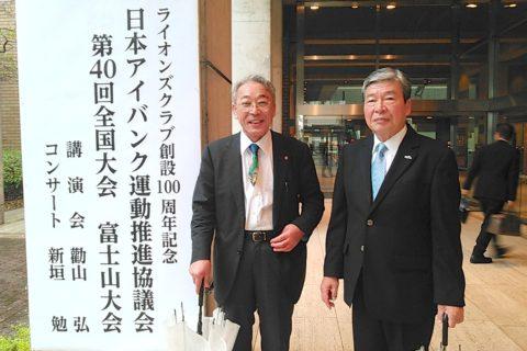 第40回全国大会、「富士山大会」