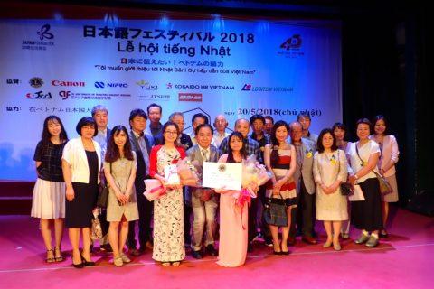 日本語フェスティバル 2018