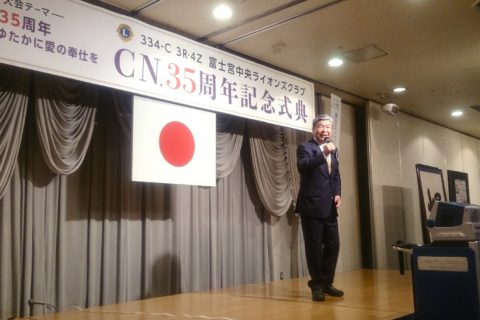 富士宮中央ライオンズクラブ CN35周年記念式典