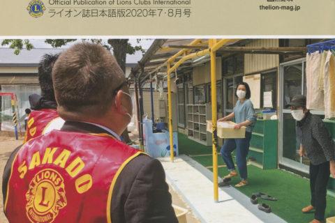 我が富士吉原ライオンズの活動が LION in JAPAN7・8 号 に掲載されました。
